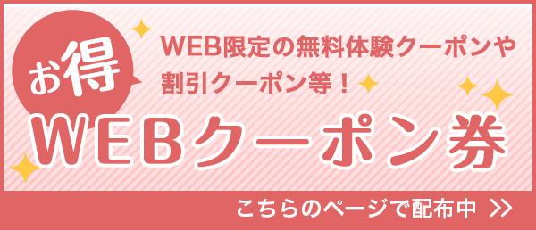 WEB限定クーポン