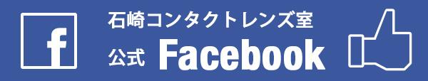 石﨑コンタクトレンズ室 公式Facebook