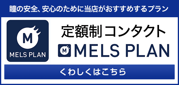 定額制コンタクトレンズ メルスプラン