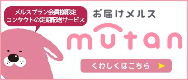 直送サービス(ムータン)