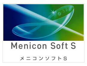 メニコン ソフトS