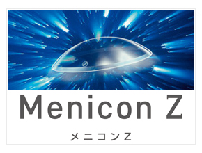 メニコンZ