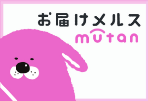 mutan_パンフレト4