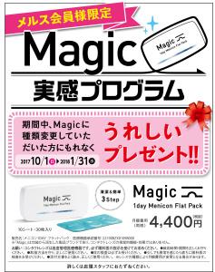 MagicPG_CPparts_D