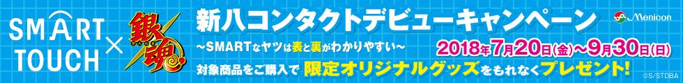SMART TOUCH×銀魂 新八コンタクトデビューキャンペーン
