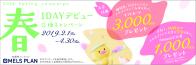 春の1DAY応援キャンペーン