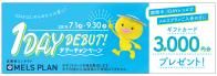 【メルスプラン】夏の1DAYデビューキャンペーン