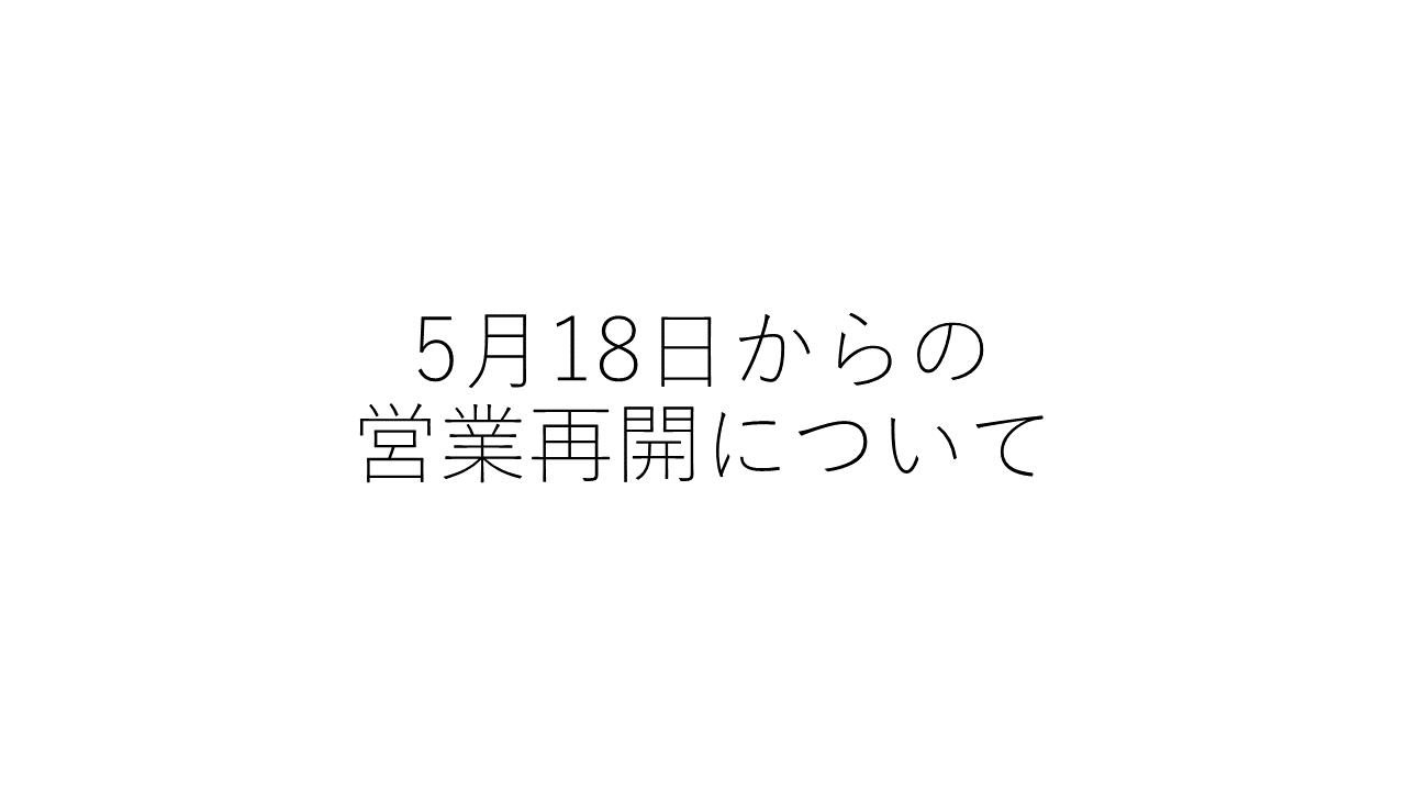 5/18(月)からの営業再開について