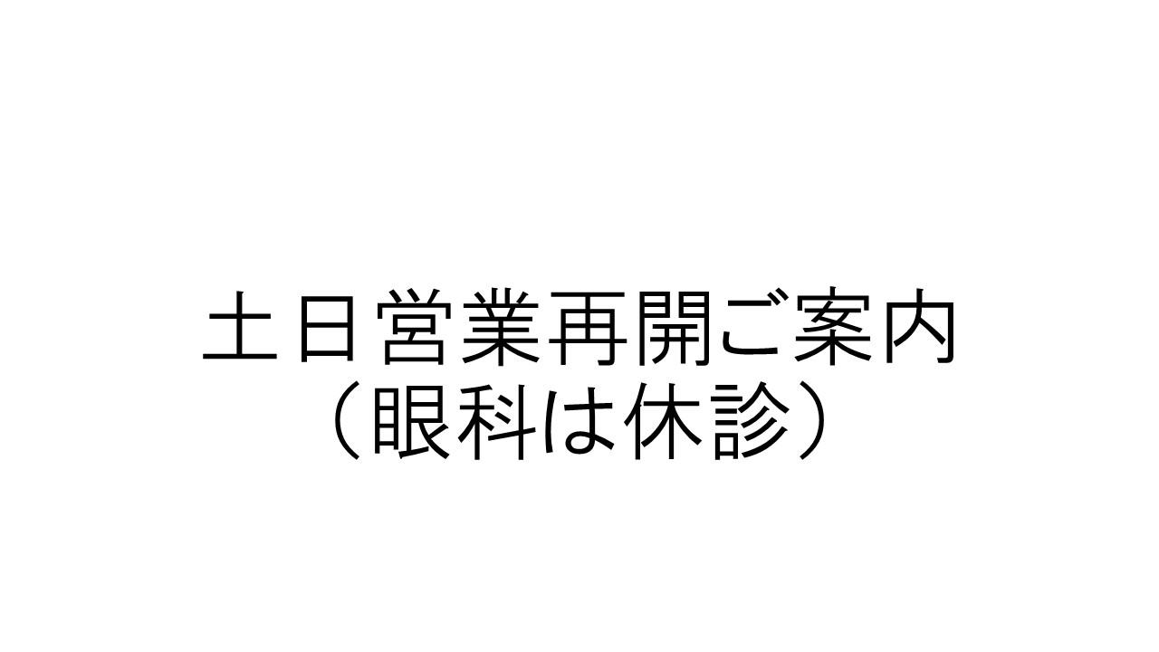 土日営業再開のお知らせ(眼科は休診)