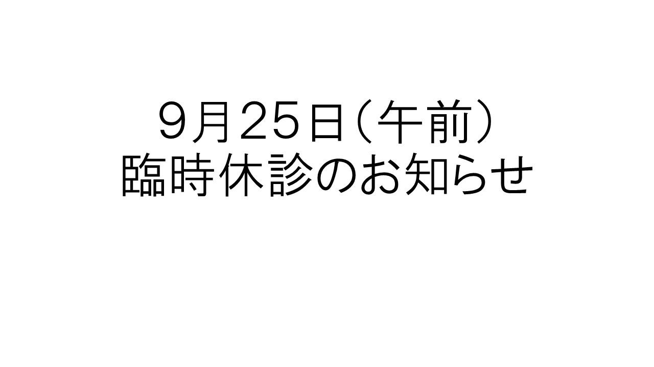 【9月25日午前】臨時休診のお知らせ