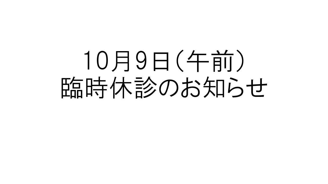 【10月9日午前】臨時休診のおしらせ
